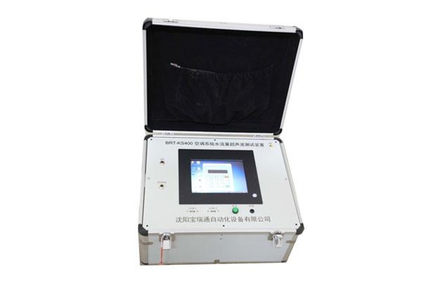BRT-KS400空调机组(冷热水、冷却水、供水)流量测试装置(无线型)