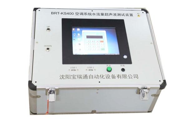 BRT-CS880无线超声波量热测试装置