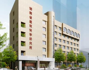 湖南省建筑科学研究院