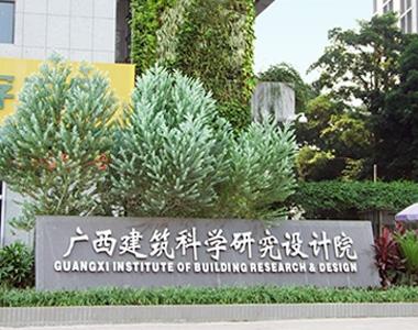 建科院门牌及入口垂直绿化